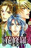 戦国美姫伝花修羅 7 (プリンセスコミックス)