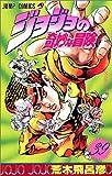 ジョジョの奇妙な冒険 39 (ジャンプコミックス)