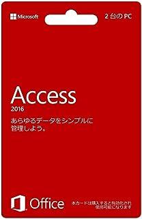 New Access 2016  カード版 Windows PC2台 (最新 永続版) [registration_code]