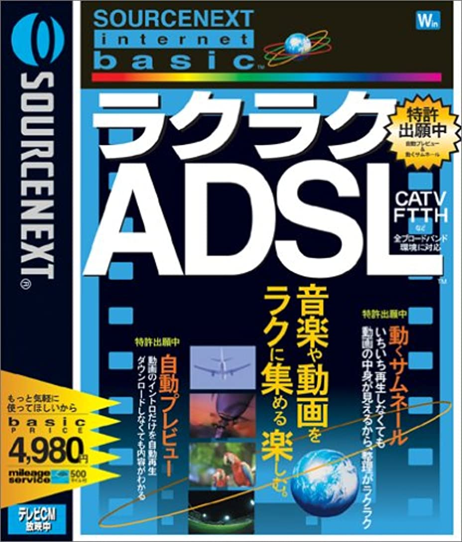 実行可能尋ねる勝者SOURCENEXT internet basic ラクラクADSL