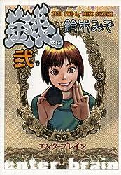 銭 弐巻 (ビームコミックス)