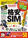 【完全ガイドシリーズ230】SIMフリー完全ガイド