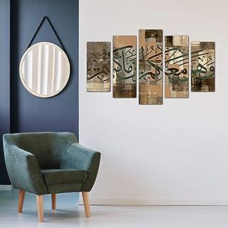 لوحه جداريه إسلاميه مقسمه خمسة قطع - و هو معكم أينما كنتم ، متعدد الالوان، 150x90سم