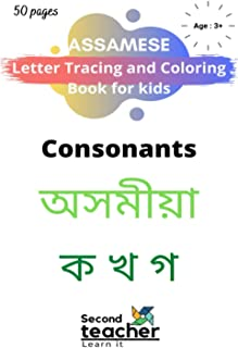 Assamese letter tracing and coloring book for kids consonants: Alphabet practice book for homeschooling toddlers, preschoo...