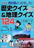 教科書よりおもしろい歴史クイズ&地理クイズ124