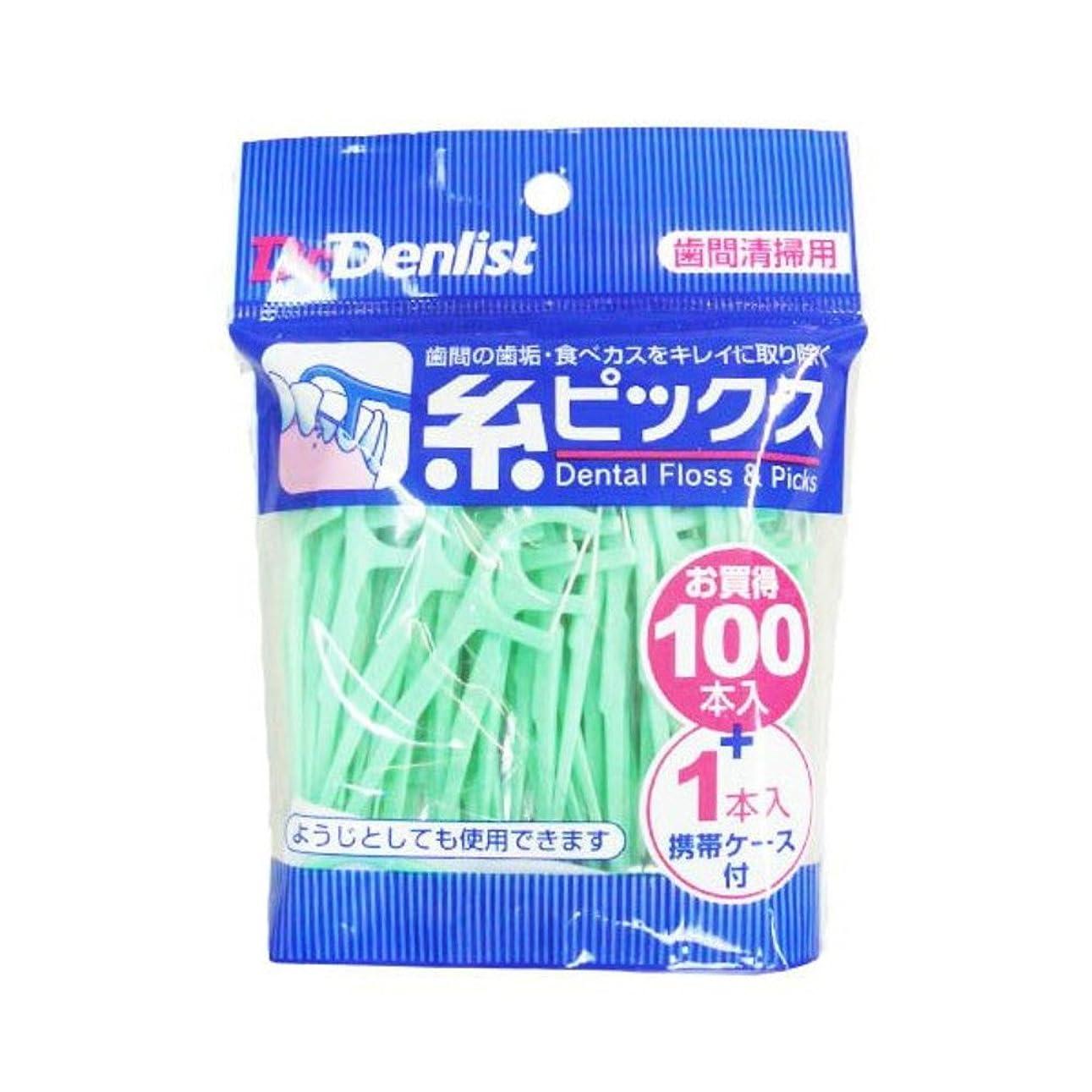 青公爵故障Dr.デンリスト 糸ピックス(歯間清掃用) 100本+1本(携帯ケース付)