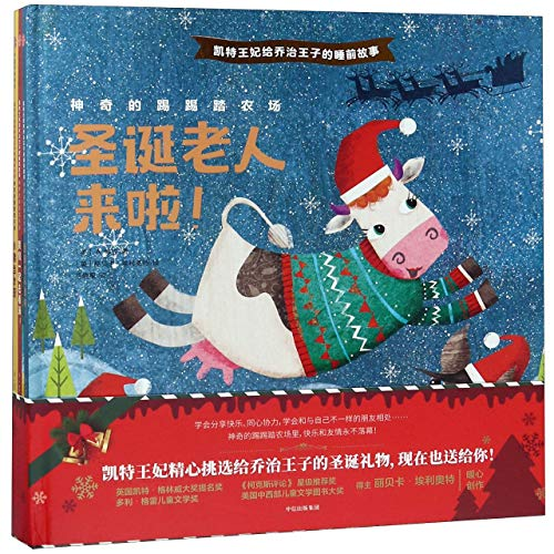 Bedtime Stories Duchess of Cambridge Tells to Prince George (3 Volumes) (Chinese Edition)