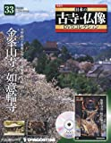 日本の古寺仏像DVDコレクション 33号 (金峯山寺/如意輪時) [分冊百科] (DVD付)