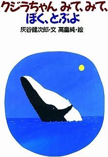クジラちゃんみて、みて、ぼく、とぶよ (おはなし広場)