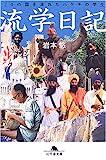 流学日記―20の国を流れたハタチの学生 (幻冬舎文庫)