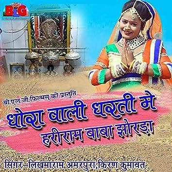 Dhora Wali Dharti Me Hariram Baba Jhorda - 2 (Rajasthani)
