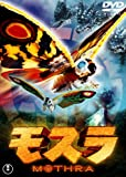 モスラ(1996年度作品)〈東宝DVD名作セレクション〉[DVD]