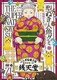 『ふしぎ駄菓子屋 銭天堂』型ぬき人魚グミ[DVD]