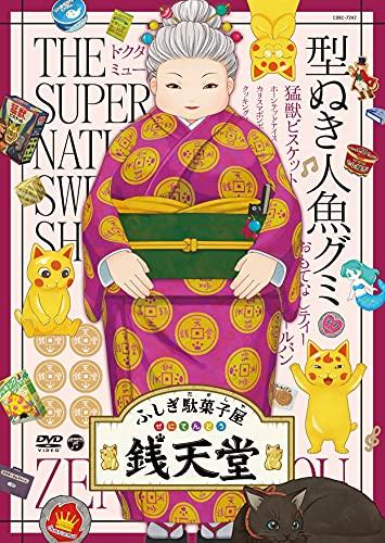 『ふしぎ駄菓子屋 銭天堂』型ぬき人魚グミ [DVD]