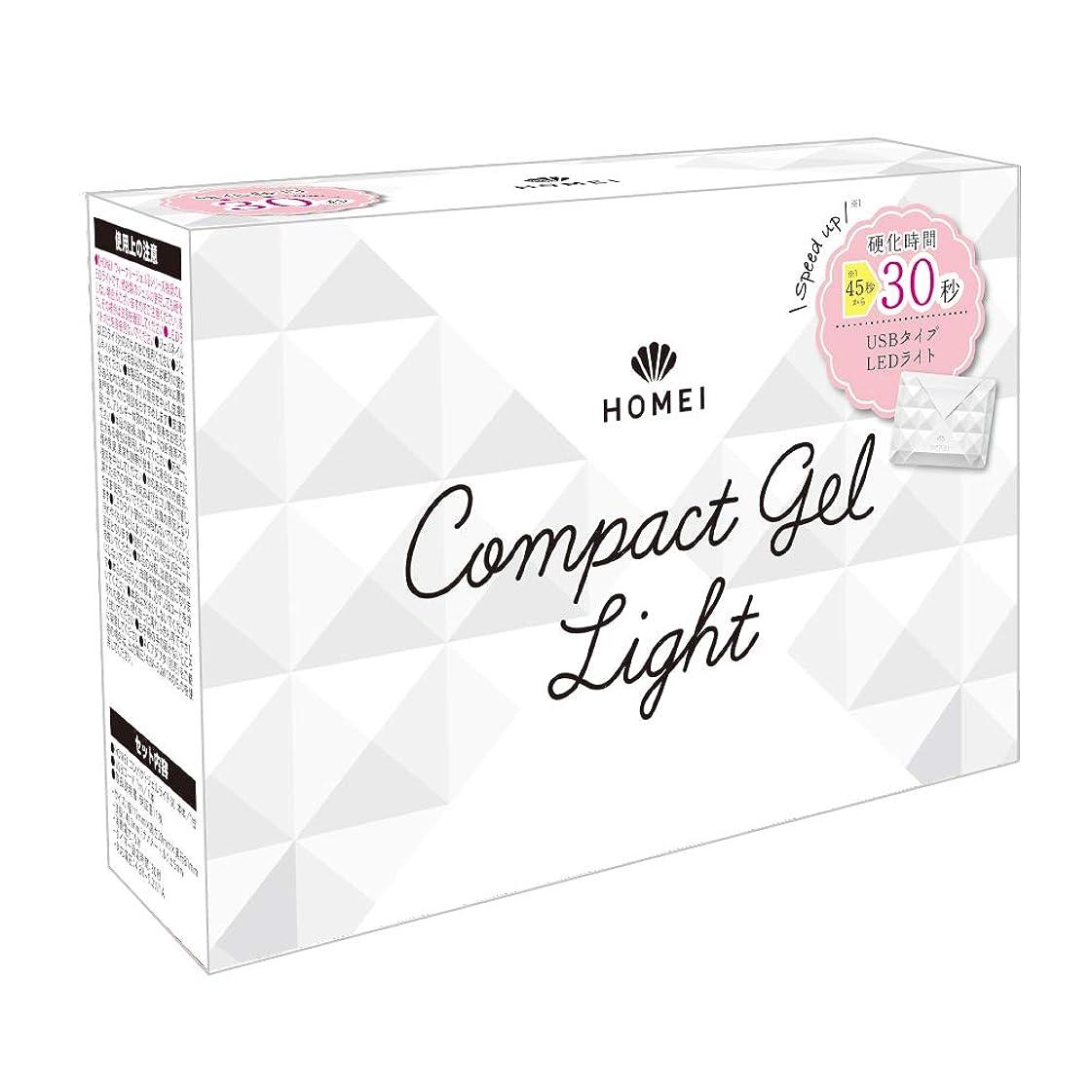 放置意識的スーパーマーケットHOMEI コンパクトジェルライト 30