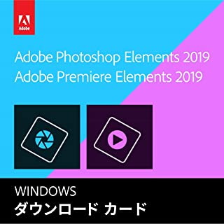 Adobe Photoshop Elements 2019 & Adobe Premiere Elements 2019|Windows対応|カード版(Amazon.co.jp限定)