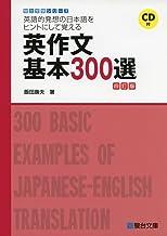 英作文基本300選―英語的発想の日本語をヒントにして覚える (駿台受験シリーズ)