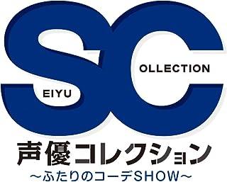 声優コレクション 〜ふたりのコーデSHOW〜