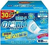 ★白元アース 快適ガード のど潤い ぬれマスク 無香タイプ レギュラーサイズ 30セット入