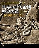 世界の古代帝国歴史図鑑―大国の覇権と人々の暮らし