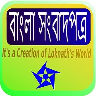Bangladeshi News paper
