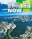 図説地理資料 世界の諸地域NOW 2021