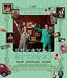 リザとキツネと恋する死者たち Blu-ray image