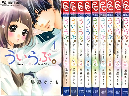 ういらぶ。-初々しい恋のおはなし- コミック 全10巻セット