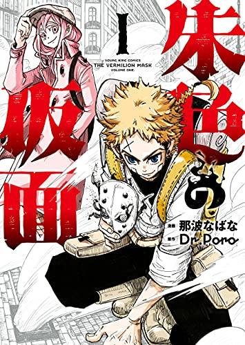 朱色の仮面(1) (ヤングキングコミックス)