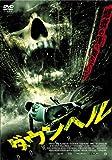 ダウンヘル[DVD]