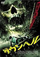 ダウンヘル [DVD]