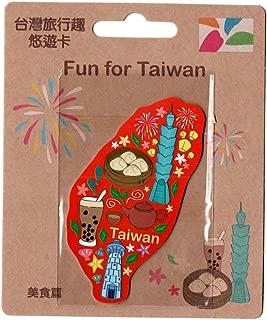 台湾 悠遊カード Fun Taiwan 美食 台湾島型