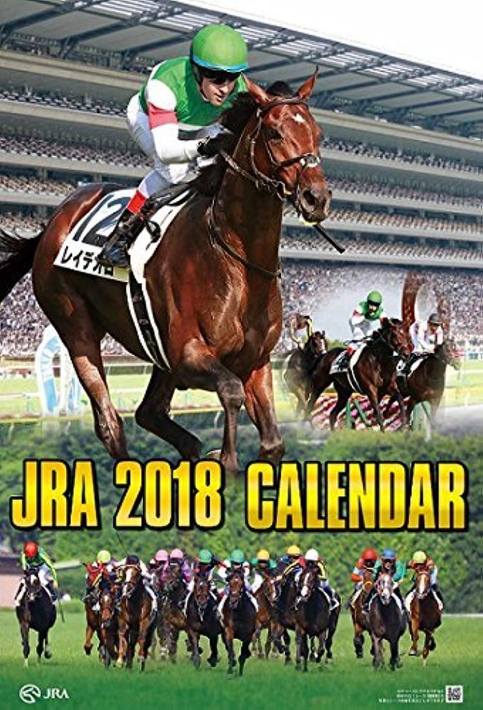 人物関数味方2018年JRAカレンダー