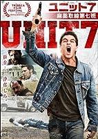UNIT7 ユニット7 麻薬取締第七班 [DVD]