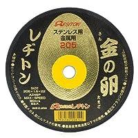 レヂトン 切断砥石 金の卵 205×1.6×22 (ステンレス・金属用)