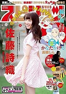 週刊ビッグコミックスピリッツ 273巻 表紙画像