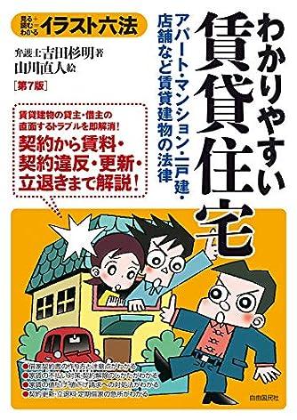 イラスト六法 わかりやすい賃貸住宅(第7版) (イラスト六法シリーズ)