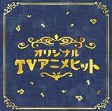 決定盤!!「オリジナルTVアニメ」ベスト
