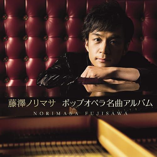 ポップオペラ名曲アルバム (DELUXE EDITION)