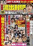 最新版 流出封印映像MAX Vol.16 (DIA Collection)