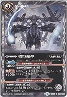 【シングルカード】機獣魔神 (BS45-082) - バトルスピリッツ [BS45]神煌臨編 第2章 蘇る究極神 (C)