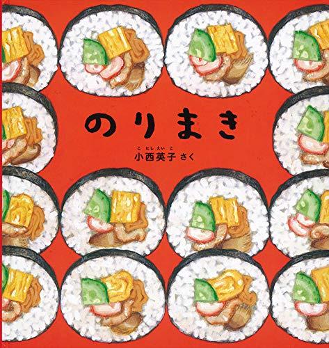 のりまき (幼児絵本シリーズ)