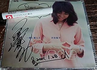 沢田聖子/アルバム1枚とシングル5枚のセット @@@2枚に直筆サインとコメント入り