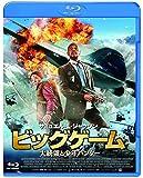 ビッグゲーム 大統領と少年ハンター[Blu-ray/ブルーレイ]