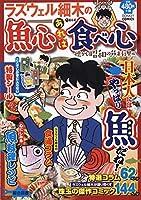 魚心あれば食べ心 懐かし昭和の魚料理編 (ドンキーコミックス)
