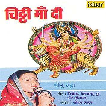 Chitthi Maa Di