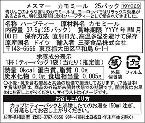 三菱食品 メスマー カモミール 25パック