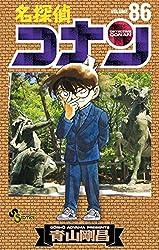 名探偵コナン86