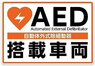 AED専門店クオリティー AED 自動体外式除細動器 AED搭載車両ステッカー AED搭載車両シール 1621【車両用】