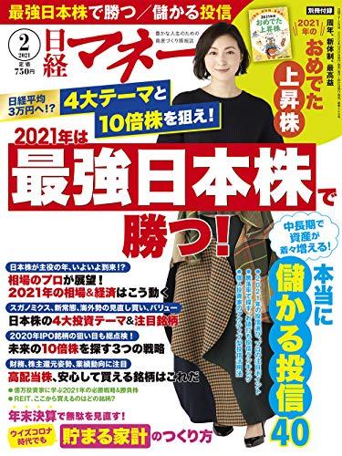 日経マネー 2021年 2 月号[雑誌] 2021年は最強日本株で勝つ! [表紙]広末涼子